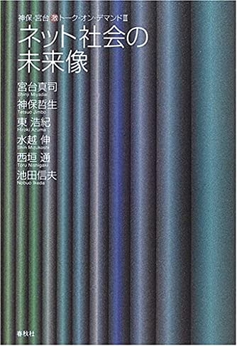 ネット社会の未来像 (神保・宮台激トーク・オン・デマンド (3))