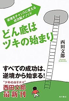 [西田 文郎]のどん底はツキの始まり 逆境をチャンスに変える成功脳メソッド (角川書店単行本)