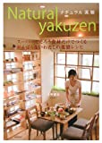 Natural yakuzen(ナチュラル薬膳)―スーパーで...