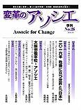 変革のアソシエ No.26【特集1二〇一六年危機に立つ世界と「日本」//特集2 大阪労働学校・アソシエ】