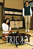 TRICK / 蒔田 光治 のシリーズ情報を見る