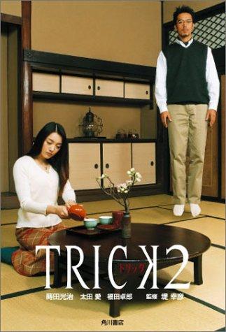 TRICK2 ― トリック2の詳細を見る