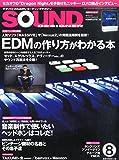 サウンド・デザイナー2015年08月号[雑誌]