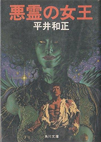 悪霊の女王 (1979年) (角川文庫)