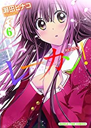 レーカン! 6巻 (まんがタイムコミックス)