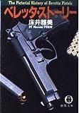ベレッタ・ストーリー (徳間文庫)