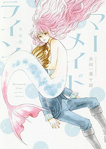 マーメイドライン 完全版 (百合姫コミックス)