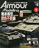 Armour Modelling (アーマーモデリング) 2012年 01月号 [雑誌] 画像