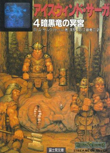 アイスウィンド・サーガ (4) 暗黒竜の冥宮 (富士見文庫―富士見ドラゴンノベルズ)