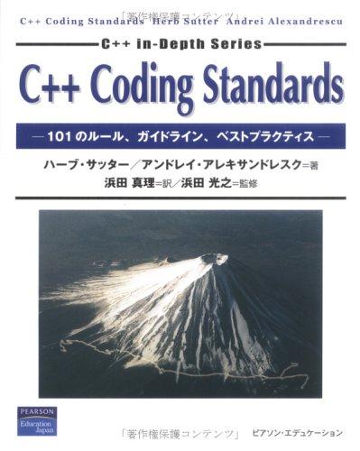 C++ Coding Standards―101のルール、ガイドライン、ベストプラクティス (C++ in‐depth series)の詳細を見る