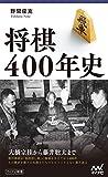 将棋400年史