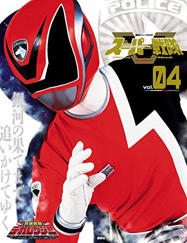 スーパー戦隊 Official Mook (オフィシャルムック) 21世紀 vol.4 特捜戦隊デカレンジャー [雑誌] (講談社シリーズMOOK)