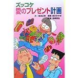 ズッコケ愛のプレゼント計画 (ズッコケ文庫)
