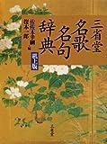 三省堂名歌名句辞典 机上版