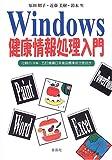 Windows健康情報処理入門―付録CD‐ROM:五訂増補日本食品標準成分表ほか