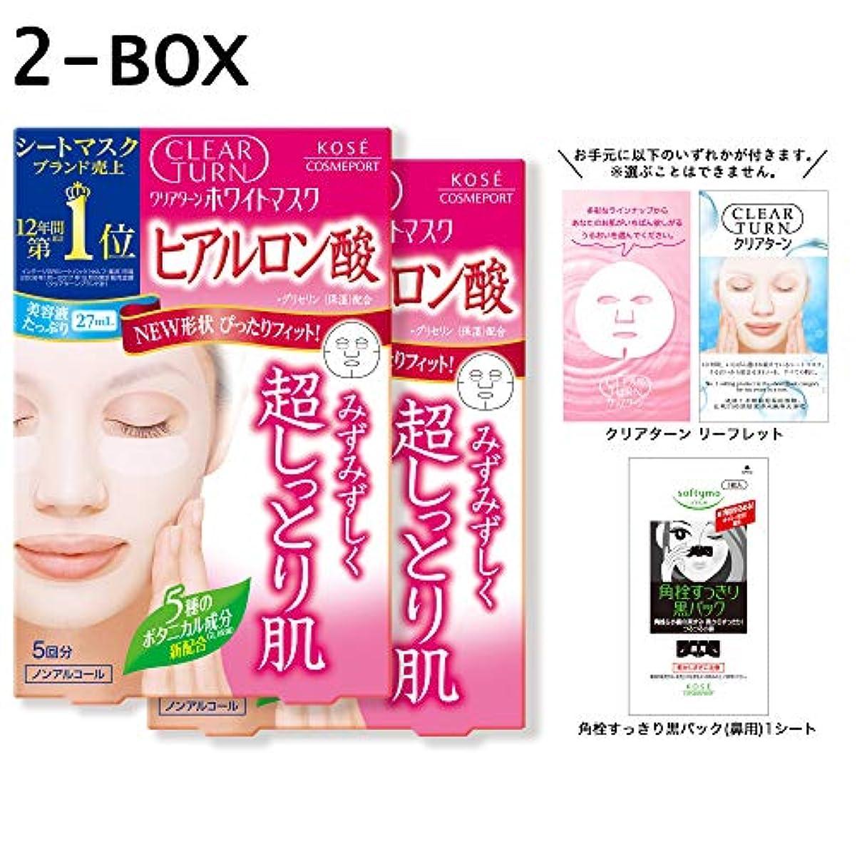 繰り返し美容師確かめる【Amazon.co.jp限定】KOSE クリアターン ホワイト マスク HA (ヒアルロン酸) 5回分 2P+おまけ付 フェイスマスク