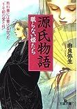 源氏物語―眠らない姫たち (王様文庫)