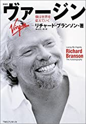 ヴァージン―僕は世界を変えていく