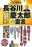 長谷川慶太郎の霊言 ―霊界からの未来予言― (OR BOOKS) 画像