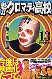 魁!!クロマティ高校(13) (講談社コミックス)