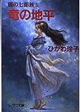 竜の地平―龍の七部族〈5〉 (ソノラマ文庫)