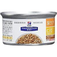 プリスクリプション・ダイエット 療法食 猫用 尿ケア c/d マルチケア チキン&野菜入りシチュー82g×24