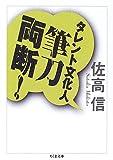 タレント文化人筆刀両断! (ちくま文庫)