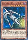遊戯王/ シングルカード / Kozmo-ダークシミター(スーパーレア) / EP16-JP008 / EXTRA PACK 2016