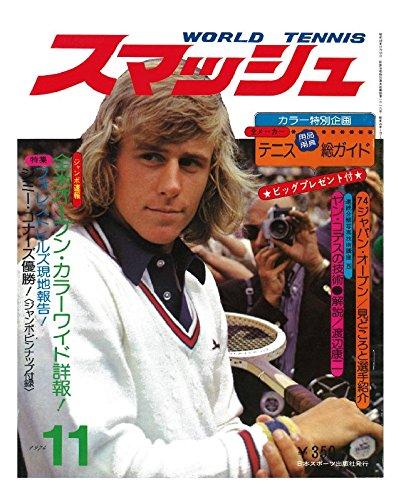 スマッシュ 1974年11月号