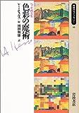 色彩の魔術―ヘッセ画文集 (同時代ライブラリー)