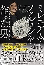 【読んだ本】 ミレニアム・ファルコンを作った男 45歳サラリーマン、「スター・ウォーズ」への道