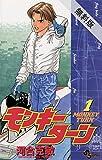 モンキーターン(1)【期間限定 無料お試し版】 (少年サンデーコミックス)