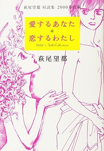 愛するあなた 恋するわたし: 萩尾望都 対談集 2000年代編の詳細を見る