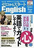 ゼロからスタートEnglish 2018年 04 月号 [雑誌]