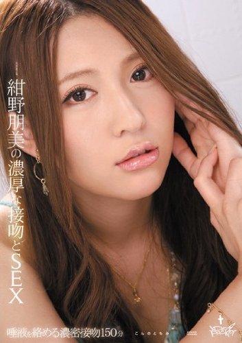 紺野朋美(AV女優)