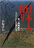 日本人狩り―米ソ情報戦がスパイにした男たち