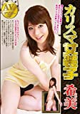 カリスマ女装子 希美(TKO-131) [DVD]