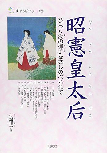 昭憲皇太后―ひろく愛の御手をさしのべられて (まほろばシリーズ)
