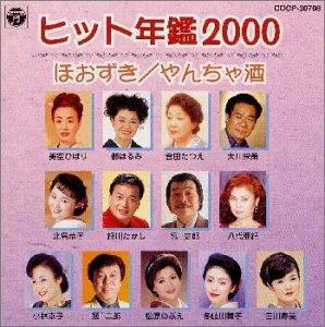 ヒット年鑑2000