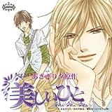 BiNETSUシリーズ「美しいひと」ドラマアルバムCD