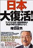 「日本大復活!―アメリカを救う国家戦略が黄金の時代の扉をひらく」増田 俊男