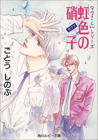 虹色の硝子 (角川ルビー文庫―タクミくんシリーズ)の詳細を見る