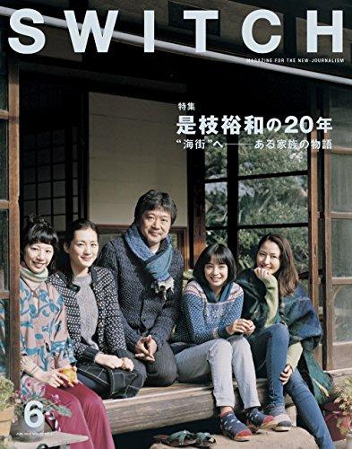 """SWITCH Vol.33 No.6  是枝裕和の20年 """"海街""""へー ある家族の物語 -"""
