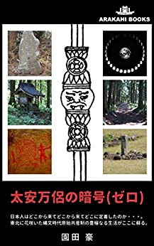 [園田 豪]の太安万侶の暗号(ゼロ)~日本の黎明、縄文ユートピア~