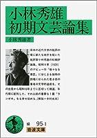 小林秀雄初期文芸論集 (岩波文庫)
