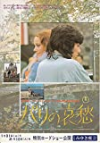 houti817 邦画映画チラシ[パリの哀愁」沢田研二、東宝
