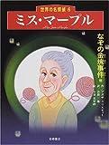 ミス・マープル「なぞの金塊事件他」 (世界の名探偵 6)