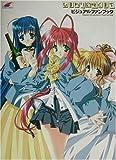 ひまわりの咲くまちビジュアルファンブック (Magical cute)
