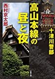 十津川警部 高山本線の昼と夜 (双葉文庫) 画像