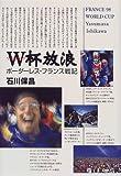 W杯(ワールドカップ)放浪―ボーダーレス・フランス戦記